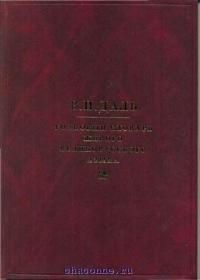 Толковый словарь живого великорусского языка в 4х томах